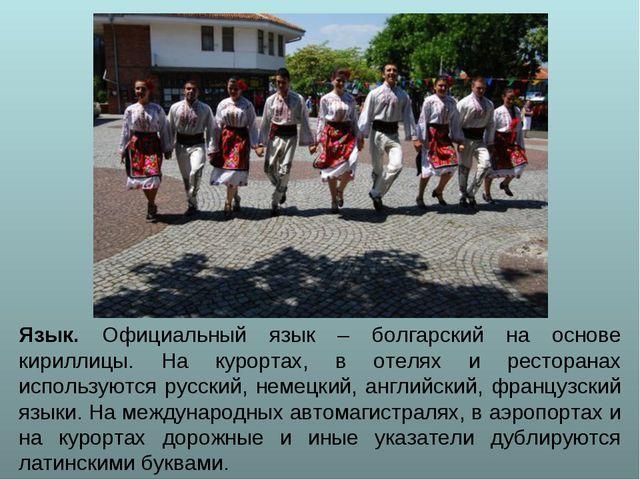 Язык. Официальный язык – болгарский на основе кириллицы. На курортах, в отеля...