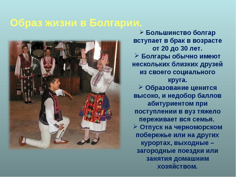Образ жизни в Болгарии. Большинство болгар вступает в брак в возрасте от 20...