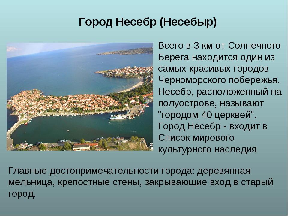 Город Несебр (Несебыр) Всего в 3 км от Солнечного Берега находится один из са...