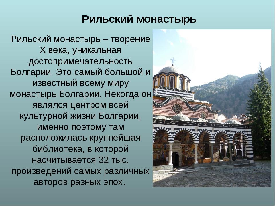 Рильский монастырь Рильский монастырь – творение X века, уникальная достоприм...