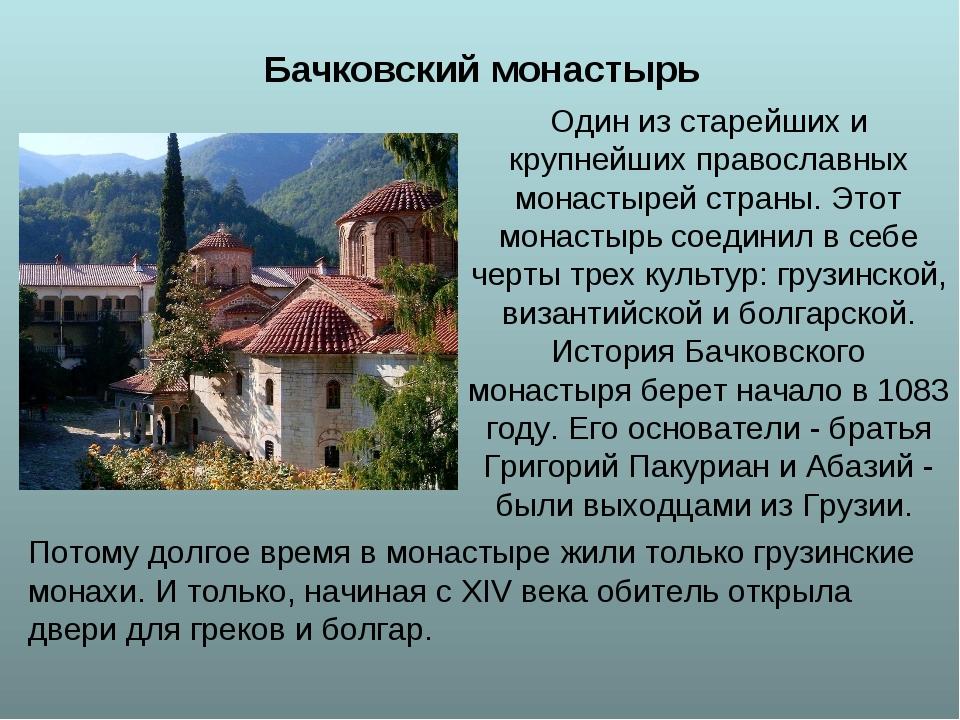 Один из старейших и крупнейших православных монастырей страны. Этот монастырь...