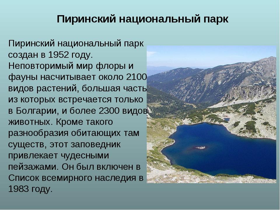 Пиринский национальный парк создан в 1952 году. Неповторимый мир флоры и фаун...