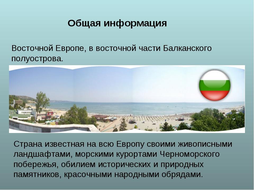 Общая информация Болга́рия (Респу́блика Болга́рия) — государство в Юго-Восто...