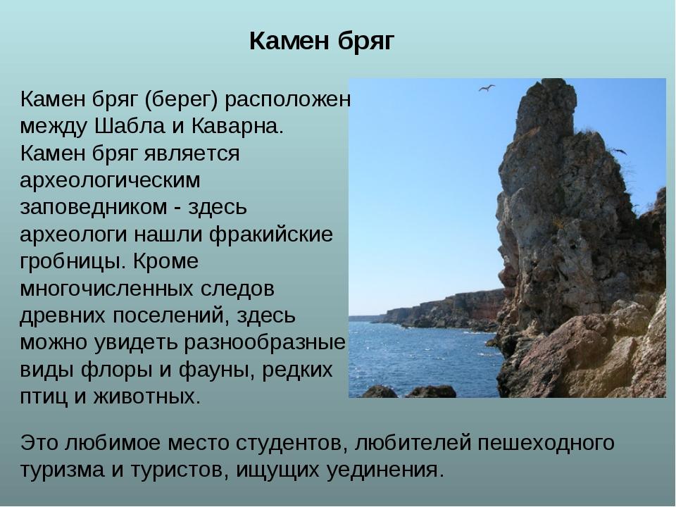 Камен бряг Это любимое место студентов, любителей пешеходного туризма и турис...