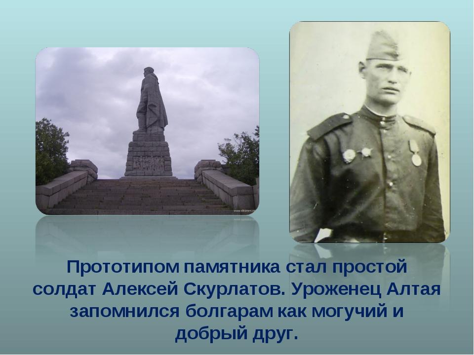 Прототипом памятника стал простой солдат Алексей Скурлатов. Уроженец Алтая за...