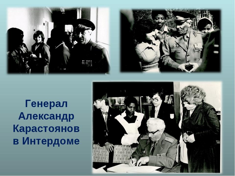 Генерал Александр Карастоянов в Интердоме