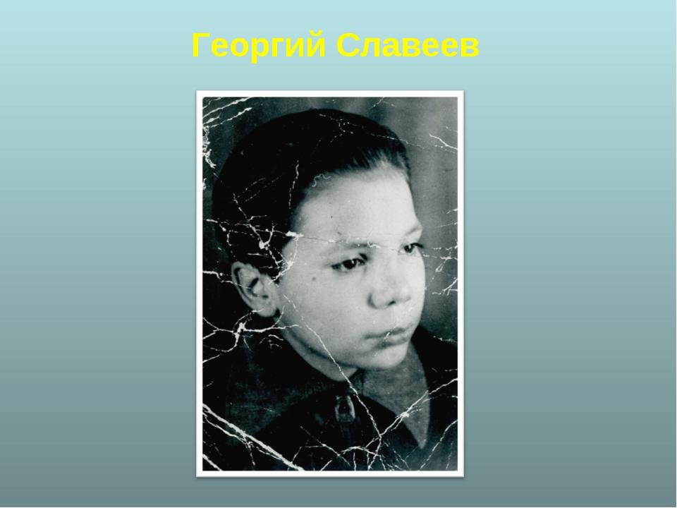 Георгий Славеев