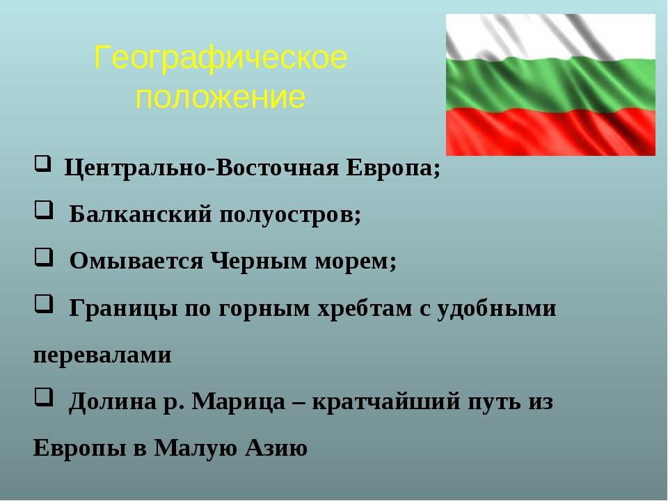 Географическое положение Центрально-Восточная Европа; Балканский полуостров;...