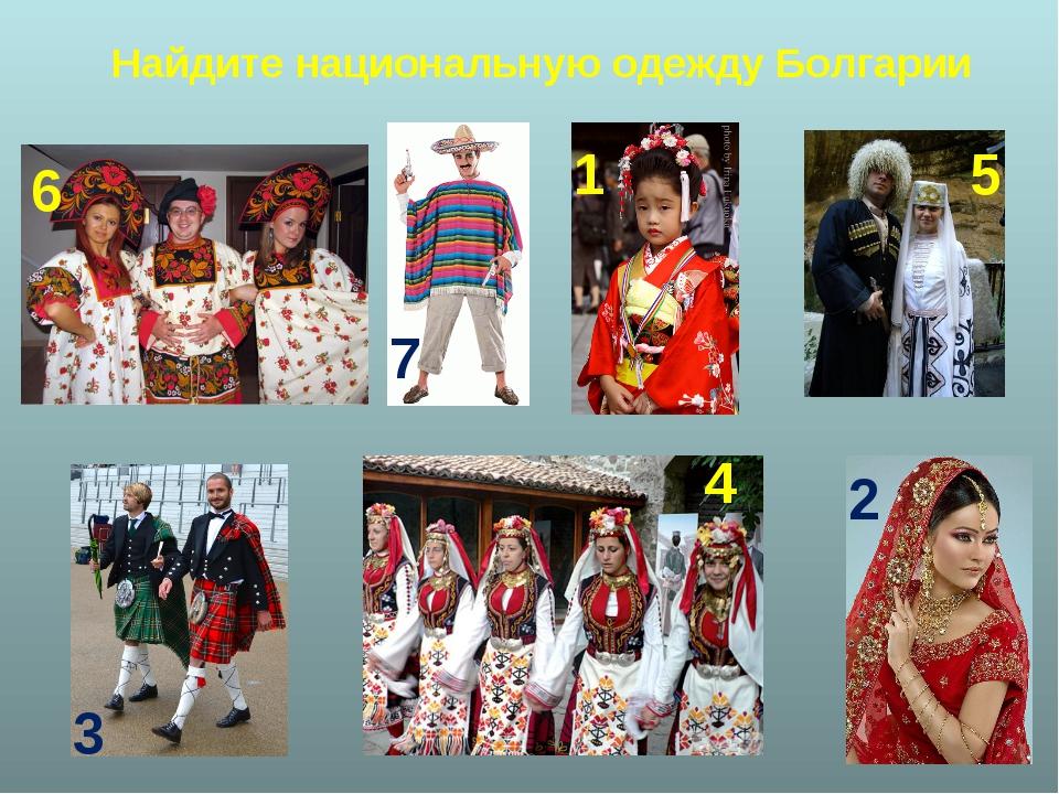 Найдите национальную одежду Болгарии 1 2 3 4 5 6 7