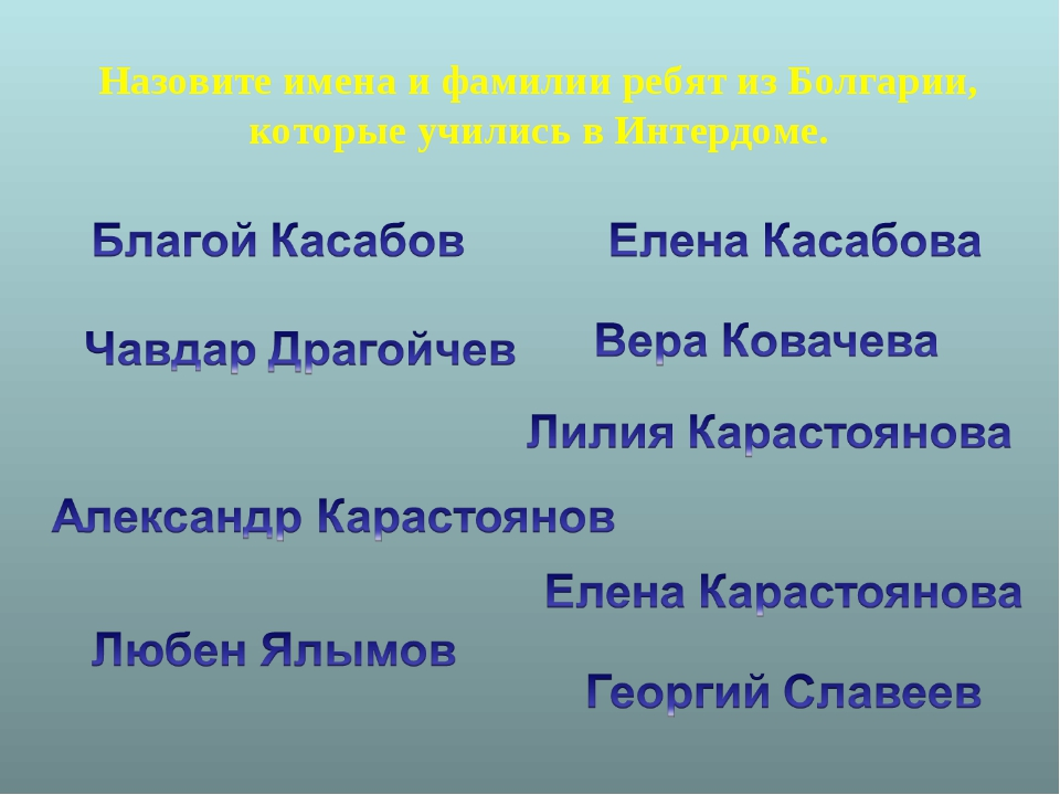 Назовите имена и фамилии ребят из Болгарии, которые учились в Интердоме.