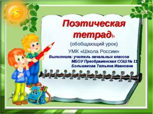 Поэтическая тетрадь (обобщающий урок) УМК «Школа России» Выполнила: учитель н