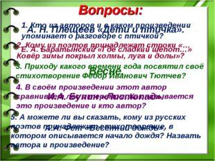 5.Аможете ли вы сказать, кому из русских поэтов принадлежит стихотворение,