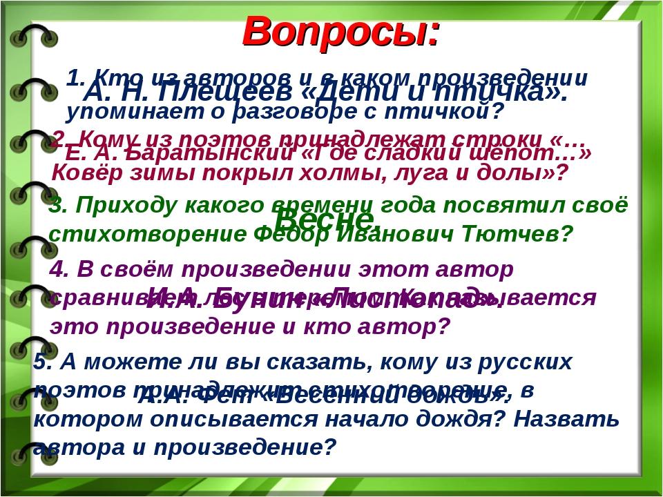 5.Аможете ли вы сказать, кому из русских поэтов принадлежит стихотворение,...