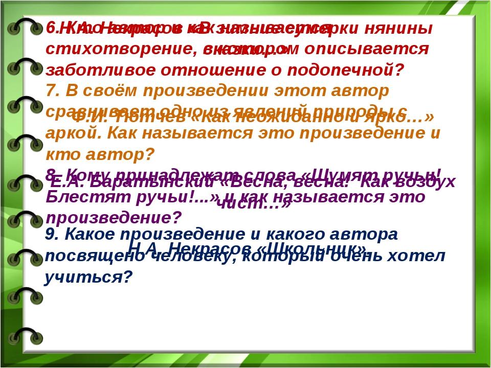 6.Кто автор и как называется стихотворение, в котором описывается заботливое...