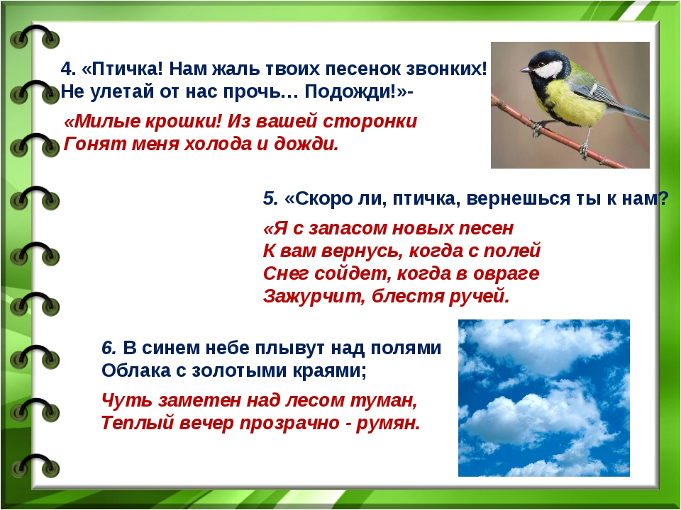 4. «Птичка! Нам жаль твоих песенок звонких! Не улетай от нас прочь… Подожди!»...