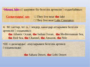 Mount, lake сөздерімен біз белгілік артиклін қолданбаймыз: Салыстырыңыз: □ Th