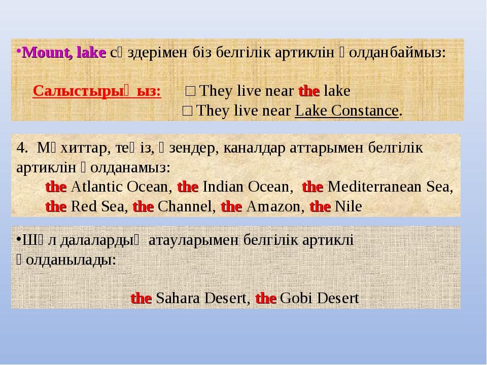 Mount, lake сөздерімен біз белгілік артиклін қолданбаймыз: Салыстырыңыз: □ Th...
