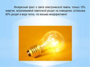 Интересный факт о свете электрической лампы: только 10% энергии, затрачиваем