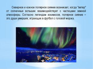 """Северное и южное полярное сияние возникает, когда """"ветер"""" от солнечных вспыш"""