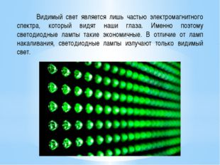 Видимый свет является лишь частью электромагнитного спектра, который видят н