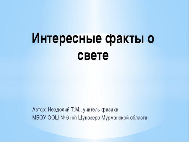 Автор: Нездолий Т.М., учитель физики МБОУ ООШ № 6 н/п Щукозеро Мурманской обл...