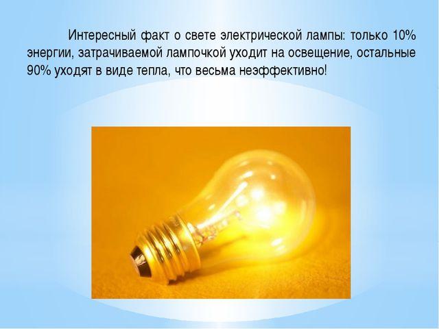 Интересный факт о свете электрической лампы: только 10% энергии, затрачиваем...