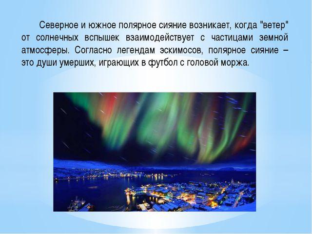 """Северное и южное полярное сияние возникает, когда """"ветер"""" от солнечных вспыш..."""