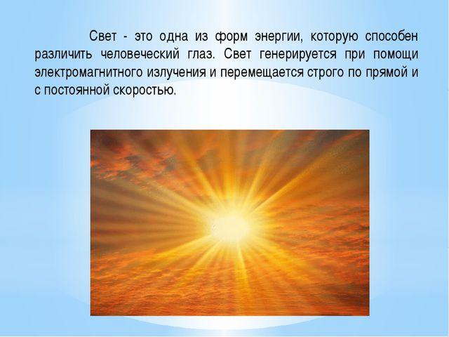 Свет - это одна из форм энергии, которую способен различить человеческий гла...