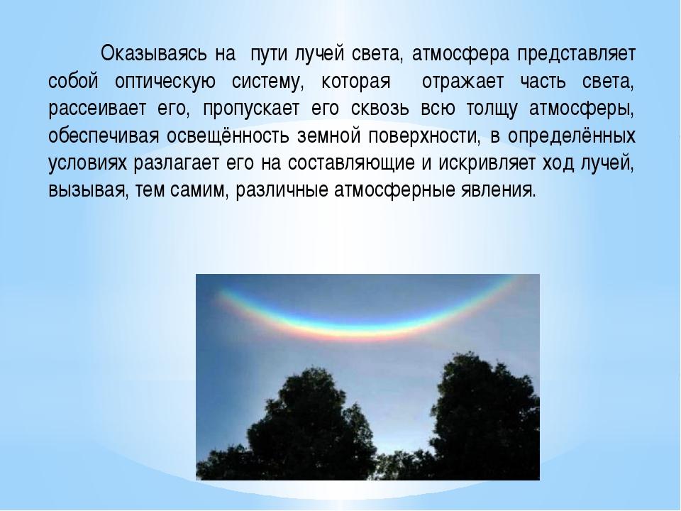 Оказываясь на пути лучей света, атмосфера представляет собой оптическую сист...