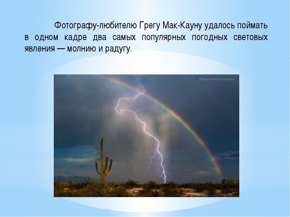 Фотографу-любителю Грегу Мак-Кауну удалось поймать в одном кадре два самых п...