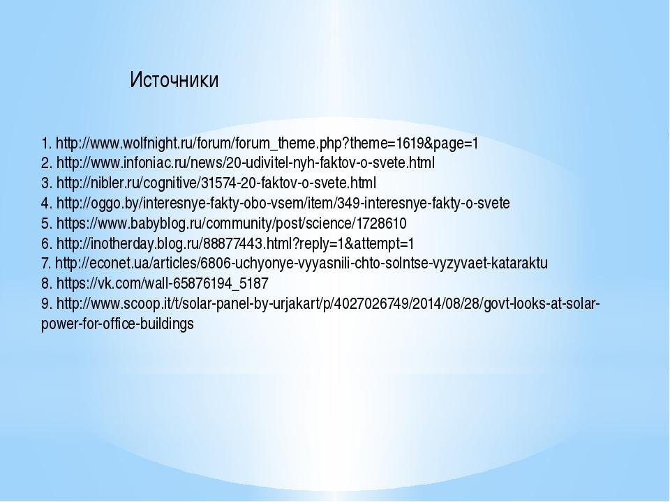 Источники 1. http://www.wolfnight.ru/forum/forum_theme.php?theme=1619&page=1...