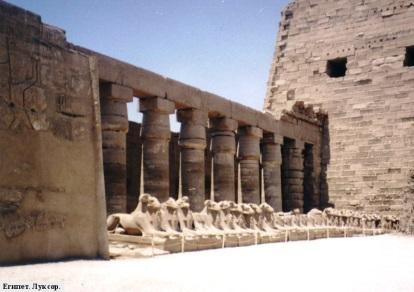 C:\Users\Проектор\Desktop\Открытый урок Страна пирамид\Боги Древней Греции\legp53.jpg