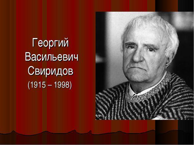 Георгий Васильевич Свиридов (1915 – 1998)