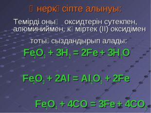 Өнеркәсіпте алынуы: Темірді оның оксидтерін сутекпен, алюминиймен, көміртек (