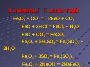 Химиялық қасиеттері: Fe2O3 + CO = 2FeO + CO2 FeO + 2HCl = FeCl2 + H2O FeO + C