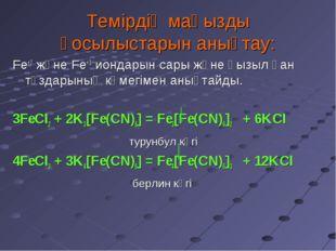 Темірдің маңызды қосылыстарын анықтау: Fe+2 және Fe+3 иондарын сары және қызы
