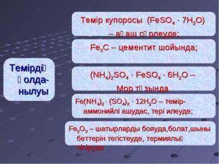 Темір купоросы (FeSO4 ∙ 7H2O) – ағаш сүрлеуде; Fe3C – цементит шойында; (NH4)