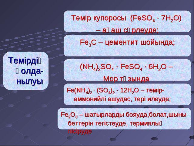 Темір купоросы (FeSO4 ∙ 7H2O) – ағаш сүрлеуде; Fe3C – цементит шойында; (NH4)...