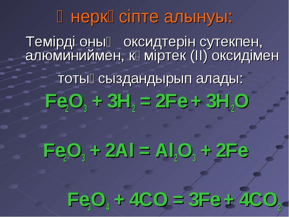 Өнеркәсіпте алынуы: Темірді оның оксидтерін сутекпен, алюминиймен, көміртек (...