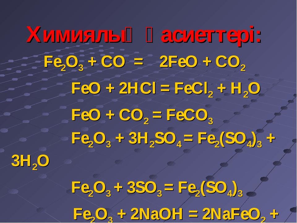 Химиялық қасиеттері: Fe2O3 + CO = 2FeO + CO2 FeO + 2HCl = FeCl2 + H2O FeO + C...