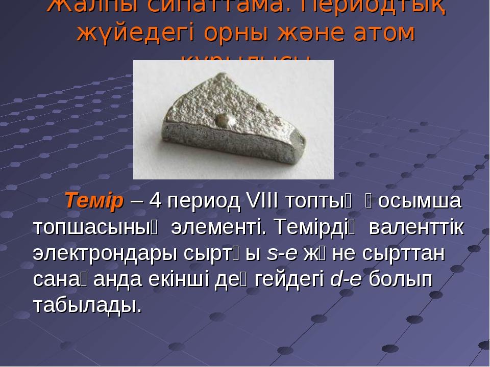 Жалпы сипаттама. Периодтық жүйедегі орны және атом құрылысы Темір – 4 перио...