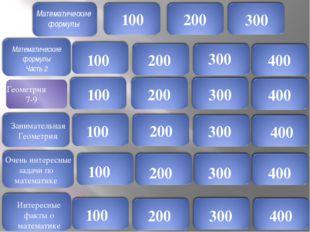 Математические формулы 100 Задание : Запишите формулу корней квадратного урав