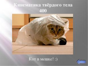 Занимательная Геометрия 400 Поздравляю Подарок 400 баллов !!!
