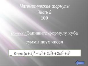 Очень интересные задачи по математике 100 Вопрос: Расставьте скобки и математ