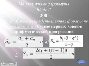 Очень интересные задачи по математике 200 На часах 3 часа 15 минут, сколько г