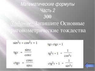 Очень интересные задачи по математике 300 Один сапфир и два топаза ценней, че