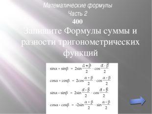 Очень интересные задачи по математике 400 Ответ: 15 р. + шапка Продавец прода