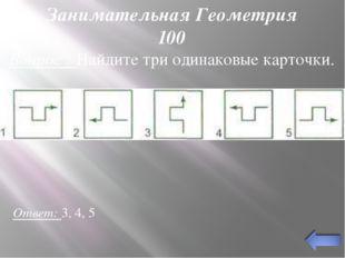 Ответ: Аба́к—счётная доска, применявшаяся дляарифметическихвычисленийпр