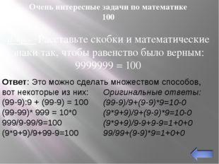 Геометрия 7-9 Какие из утверждений не верны? 1) Если при пересечении двух пря