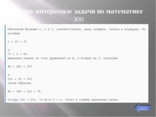 Геометрия 7-9 300 Задание: Разделите приведенную фигуру на 8 одинаковых часте
